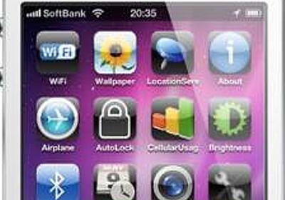 iPhoneとSafariだけでできる!ホーム画面に設定ショートカットを簡単に追加する方法 - isuta[イスタ] - おしゃれ、かわいい、しあわせ -