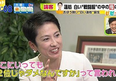 痛いニュース(ノ∀`) : 蓮舫議員「二位じゃダメ発言のイメージっていつ消えるんですかね?」 - ライブドアブログ