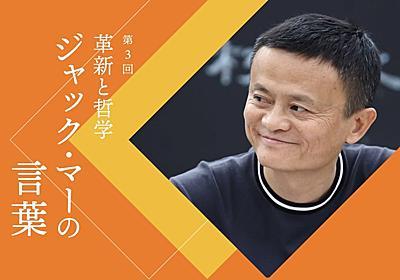 ジャック・マー、清華大卒業式で語った「運に恵まれる人の思考と習慣」   Business Insider Japan