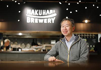 「大企業の社員」と「起業家」を両立させた富木毅さんが、幕張でクラフトビール醸造に挑む理由   リクナビNEXTジャーナル