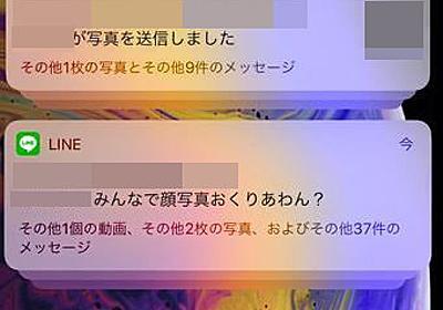 「通知が止まらず、退会できない」 LINE「OpenChat」でトラブル 運営元は「機内モード」で通知ストップ推奨 - ITmedia NEWS