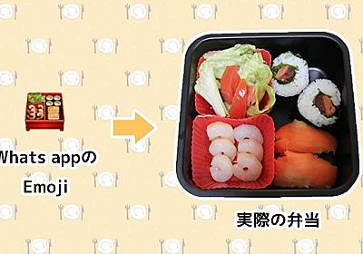 Emojiに描かれた弁当を作って食べる一週間 :: デイリーポータルZ