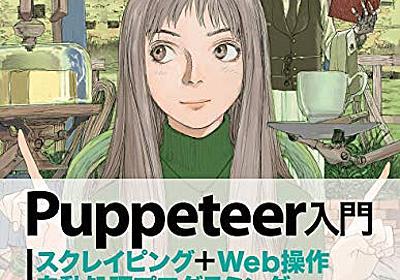 Amazon.co.jp: Puppeteer入門: スクレイピング+Web操作自動処理プログラミング: ヴェネチア冒険團, 美崎薫, 小原亮一, 酒井一成: Books