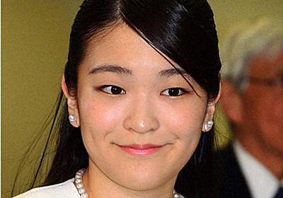 眞子さまが複雑性PTSD状態に 宮内庁公表 医師「結婚巡る誹謗中傷で」 | 毎日新聞