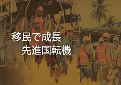 先進国に移民減の危機 早まる人口減、成長の抑制要因に: 日本経済新聞