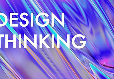 なぜデザイン思考はゴミみたいなアイデアを量産してしまうのか サカキバラ・ケイ note