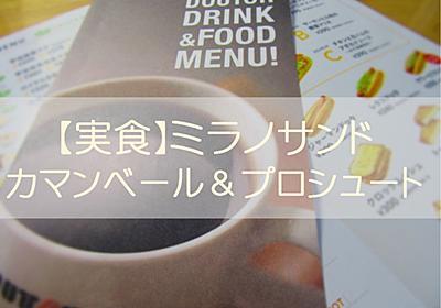 【春の新作】ドトールのミラノサンドカマンベール&プロシュートを食べてみました! - 28歳独身女、手に職をつける