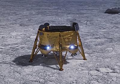 民間初、月面着陸に挑戦 - イスラエルの月探査機が打ち上げに成功 (1) 月探査機「ベレシート」は、民間月探査の「創世記」となるか? | マイナビニュース