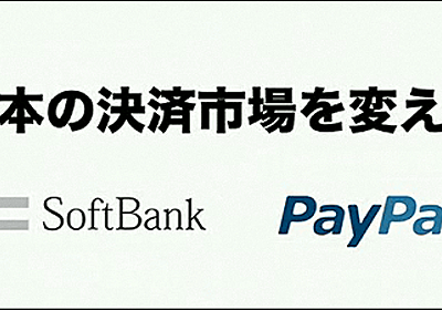 ソフトバンクがPayPalと戦略的提携、「日本の決済を変える」新会社を設立へ - GIGAZINE