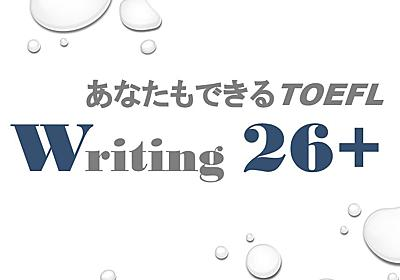 TOEFL Writing 26+ オンライン講座学習専用ページ   There is no Magic!!