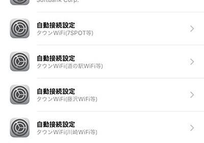 タウンWi-Fiという神アプリでiPhoneのバッテリーが長持ち。 - 非天マザー by B-CHAN