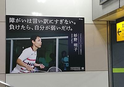東京都:「障がいは言い訳」ポスター、批判で撤去 - 毎日新聞