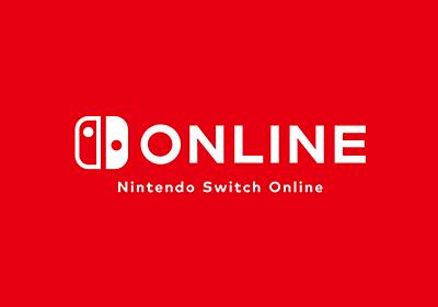 利用券購入 | Nintendo Switch Online | 任天堂