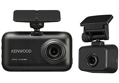 ケンウッド、2つのカメラで前方以外も見守るドライブレコーダー - CNET Japan
