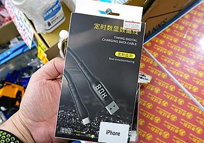 充電時間を指定できるタイマー付きLightningケーブル、実売1,000円