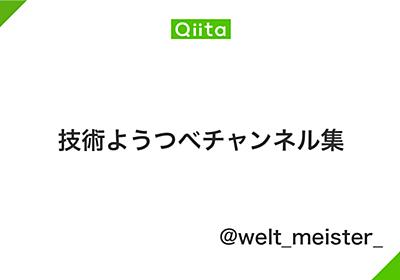 技術ようつべチャンネル集 - Qiita