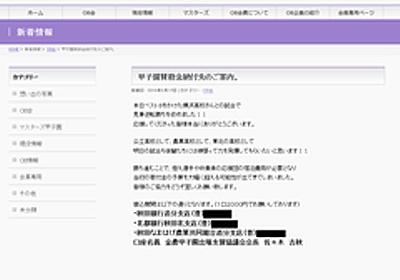 痛いニュース(ノ∀`) : 【高校野球】 金足農業、滞在費が底をつく - ライブドアブログ