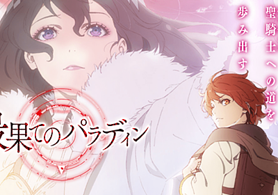 TVアニメ「最果てのパラディン」ティザーサイト