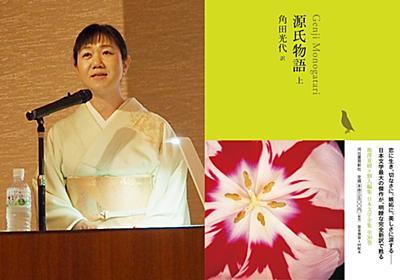 「日本語が世界の広さを内在している言葉だとは知らなかった」―角田光代訳『源氏物語 上』 発売記念インタビュー後編 | ブクログ通信