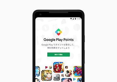 Google、日本向けにポイントプログラム「Google Play Points」を開始! 課金100円に付き3ポイント付与、アプリ内で利用可能 | Social Game Info