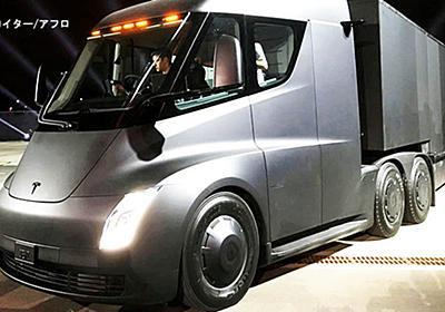 テスラのトレーラー、充電に4000戸分の電力必要:日経ビジネスオンライン