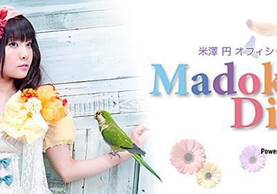 お知らせです。 | 米澤円オフィシャルブログ「Madoka Diary」Powered by Am,eba