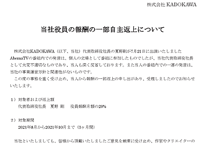 KADOKAWA、雇われ社長の分際で不適切発言をした夏野剛さんが役員報酬を一部自主返上(なお、何について反省したかは不明) : 市況かぶ全力2階建