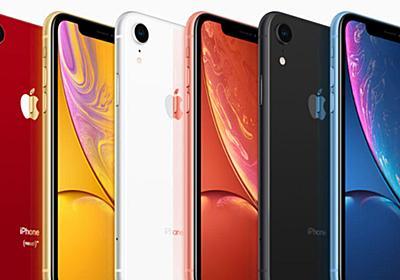「iPhone XR大幅値下げ」に待った 「見せかけの値引き」カラクリを解説 (1/2) - ITmedia Mobile