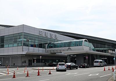 新型コロナ: 広島空港の民営化、三菱地所陣営が撤退 コロナが影響: 日本経済新聞