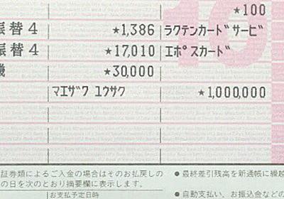 [B! togetter] ZOZO前澤さん100万円当選者達が喜びのツイート。リツイートの夢の内容を厳選していた模様。「抽選じゃなくマネーの虎」 - Togetter