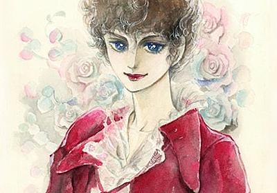 コミックナタリー - 萩尾望都が紫綬褒章を受章、女性マンガ家では初