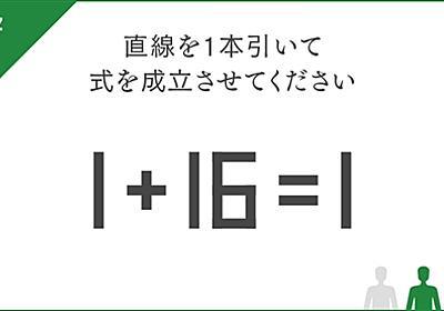 「1+16=1」←線を1本引いて式を成立させてください リフレッシュクイズのクソすぎる答え (1/2) - ねとらぼ