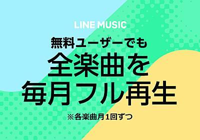 LINE MUSIC、無料で全5,900万曲を広告なし&フル再生できる大胆刷新 - AV Watch