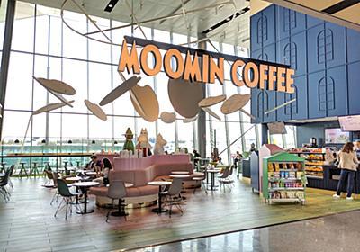 【レポート】MOOMIN COFFEE(ムーミンカフェ)フィンランド・ヘルシンキ・ヴァンター国際空港 - micvanyのお弁当記