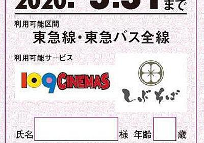 日本初 電車バスと自転車 映画 食事が定額に 月1万8000円~ 東急がサブスク実験 | 乗りものニュース