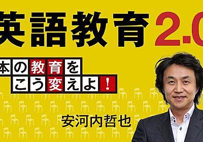 英語教育2.0 日本の教育をこう変えよ! | 東洋経済オンライン | 経済ニュースの新基準