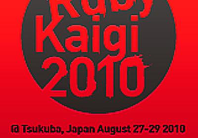 らぁの気ままな雑記 : RubyKaigiに参加してきました!