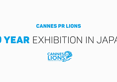 Cannes PR Lions 10 YEAR EXHIBITION IN JAPAN