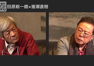 東京五輪をやめて来年の北京が成功したらどうする? 田原総一朗氏と猪瀬直樹氏が五輪中止論をぶった切る(後編)(1/4) | JBpress(Japan Business Press)