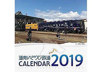 道南いさりび鉄道「オリジナルカレンダー2019」発売|鉄道ニュース|2018年11月26日掲載|鉄道ファン・railf.jp