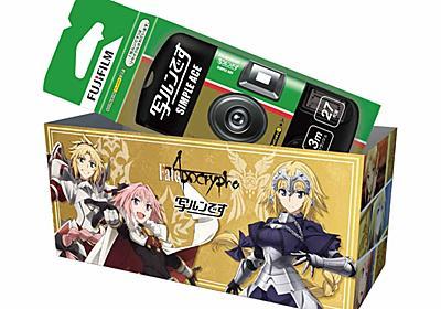 Fate/Apocryphaデザインの「写ルンです」。ビックカメラ2,000台限定 - AV Watch