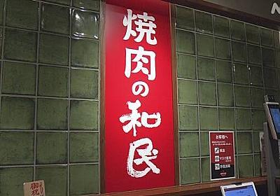 「ワタミ」新型コロナで売り上げ落ち込み 焼き肉店に転換へ | 新型コロナ 経済影響 | NHKニュース