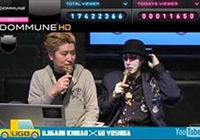 氏神一番と吉田豪 K DUB SHINEを語り合う