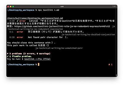 ゼロからはじめるJavaScript(11) JavaScriptで手軽に文章校正textlintを使おう | TECH+