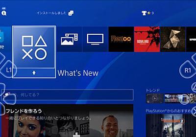 PS4をiOSアプリからリモートプレイしてみた! 本体設定の変更が重要 - PLUS1WORLD