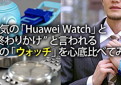 """人気のHuawei Watchと""""終わりかけ?""""と言われる「妖怪ウォッチ」を比べてみた!"""