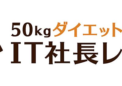 50kg痩せた自炊ダイエットレシピ集2021年4月号 - 50kgダイエットした港区芝浦IT社長ブログ