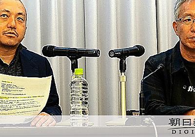 「萎縮NO!」声あげる映画人 是枝監督「公益が国益に回収されている」:朝日新聞デジタル