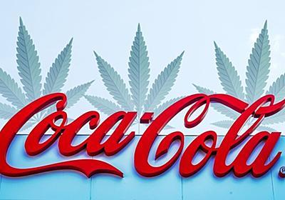 CNN.co.jp : 米コカ・コーラ、大麻成分入り飲料への参入を検討