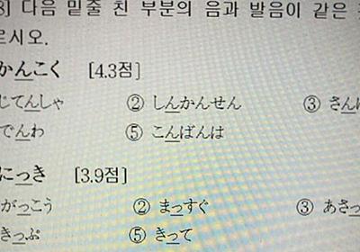 韓国の高校で出された日本語の試験問題が全然わからないんだが「全部一緒じゃん」「日本の英語教育もこれ」 - Togetter